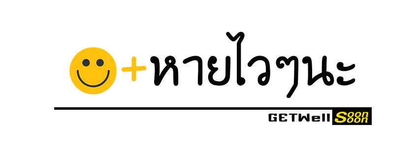 Getwellsoonxoxo